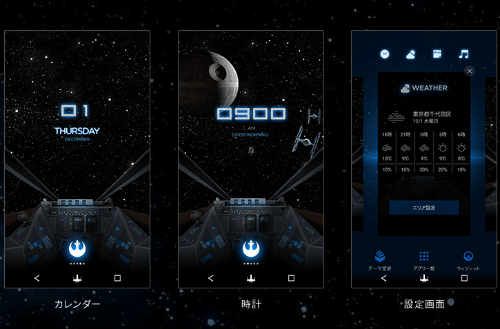 star-wars-android-smartphone