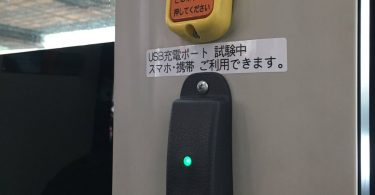 USB phone charging stations in Japan