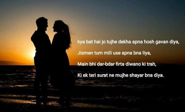 love shayari2